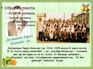 Досниязов Тарих Казиханұлы Досниязова Тарих Казиханұлы 19.01. 1939 жылы дүние