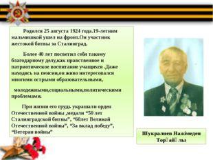 Шукралиев Нажімеден Торғайұлы  Родился 25 августа 1924 года.19-летним мальчи