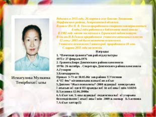 Родилась в 1955 году, 26 марта в селе Баклан-Лопатино, Марфинского района, Ас