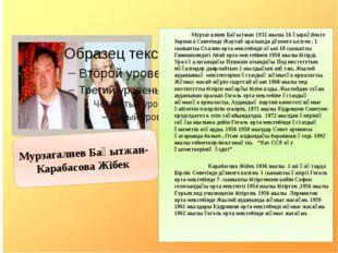 Мурзагалиев Бақытжан- Карабасова Жібек Мурзагалиев Бақытжан 1932 жылы 16 қыр