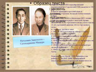 Куталиев Зинетолла –Салахаденова Мнаура Родился 5 июля 1925 года,образование