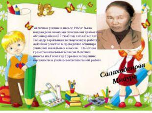 Салахаденова Мнаура отличное учение в школе 1963 г была награждена многими по