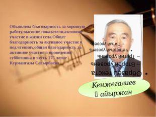Кенжегалиев Қайыржан Объявлена благодарность за хорошую работу,высокие показа