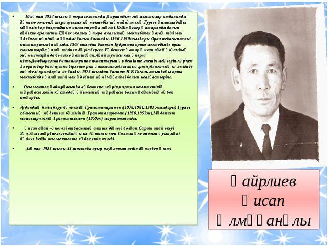 10 ақпан 1932 жылы Өтера селосында ,қарапайым жұмысшылар отбасында дүниеге к...