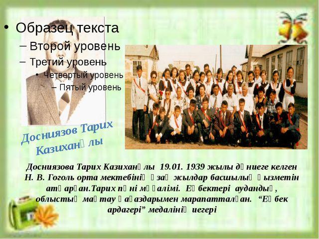 Досниязов Тарих Казиханұлы Досниязова Тарих Казиханұлы 19.01. 1939 жылы дүние...