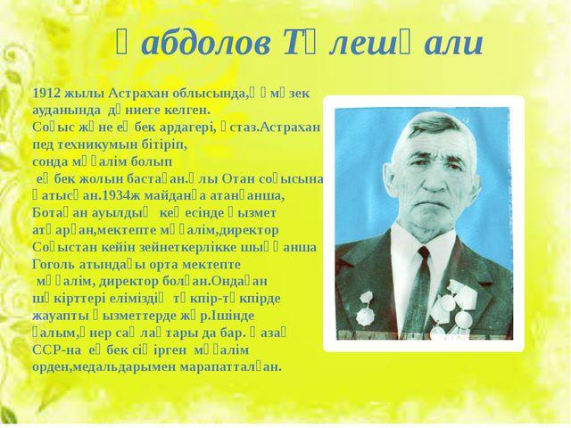 1912 жылы Астрахан облысында,Құмөзек ауданында дүниеге келген. Соғыс және еңб...