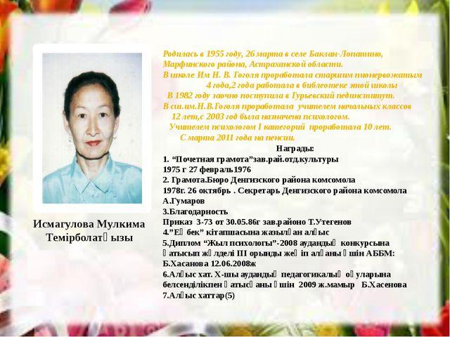 Родилась в 1955 году, 26 марта в селе Баклан-Лопатино, Марфинского района, Ас...