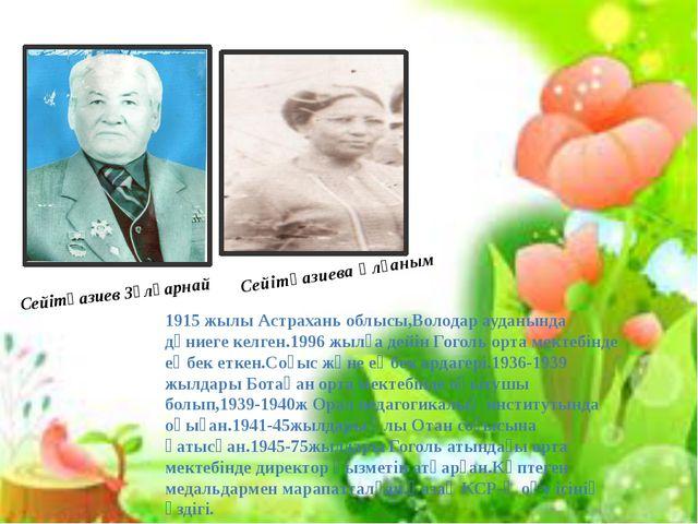 1915 жылы Астрахань облысы,Володар ауданында дүниеге келген.1996 жылға дейін...