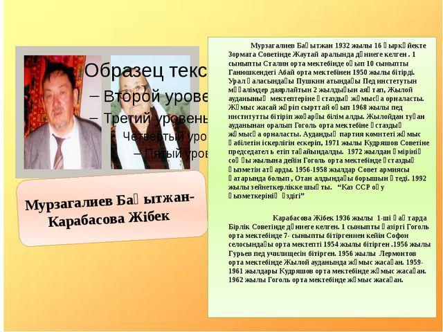 Мурзагалиев Бақытжан- Карабасова Жібек Мурзагалиев Бақытжан 1932 жылы 16 қыр...