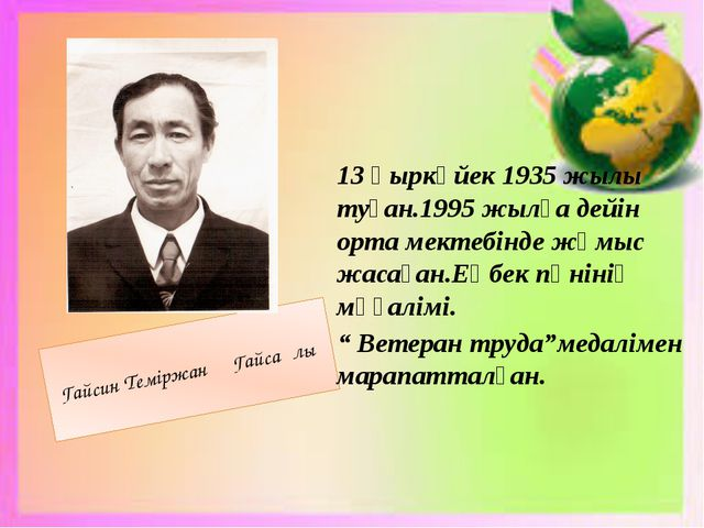 Гайсин Теміржан Гайсаұлы 13 қыркүйек 1935 жылы туған.1995 жылға дейін орта м...