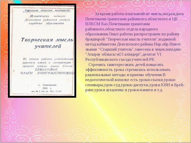 За время работы взысканий не имела,награждена Почетными грамотами районного,...