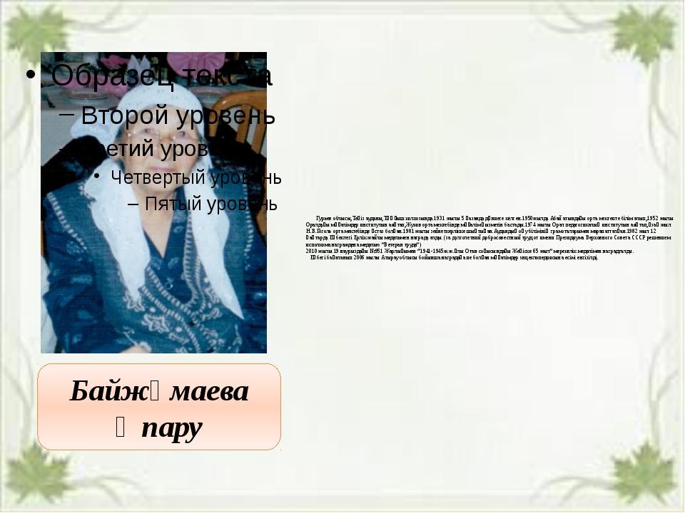 Гурьев облысы,Теңіз ауданы,Тұңғыш колхозында 1931 жылы 5 қазанда дүниеге к...