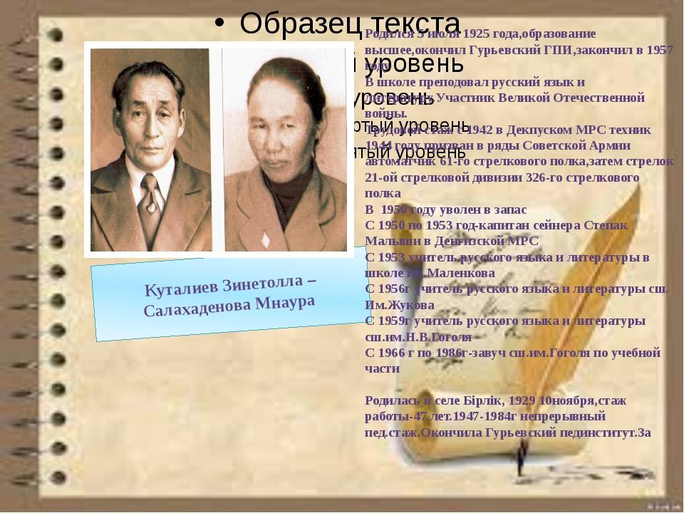 Куталиев Зинетолла –Салахаденова Мнаура Родился 5 июля 1925 года,образование...