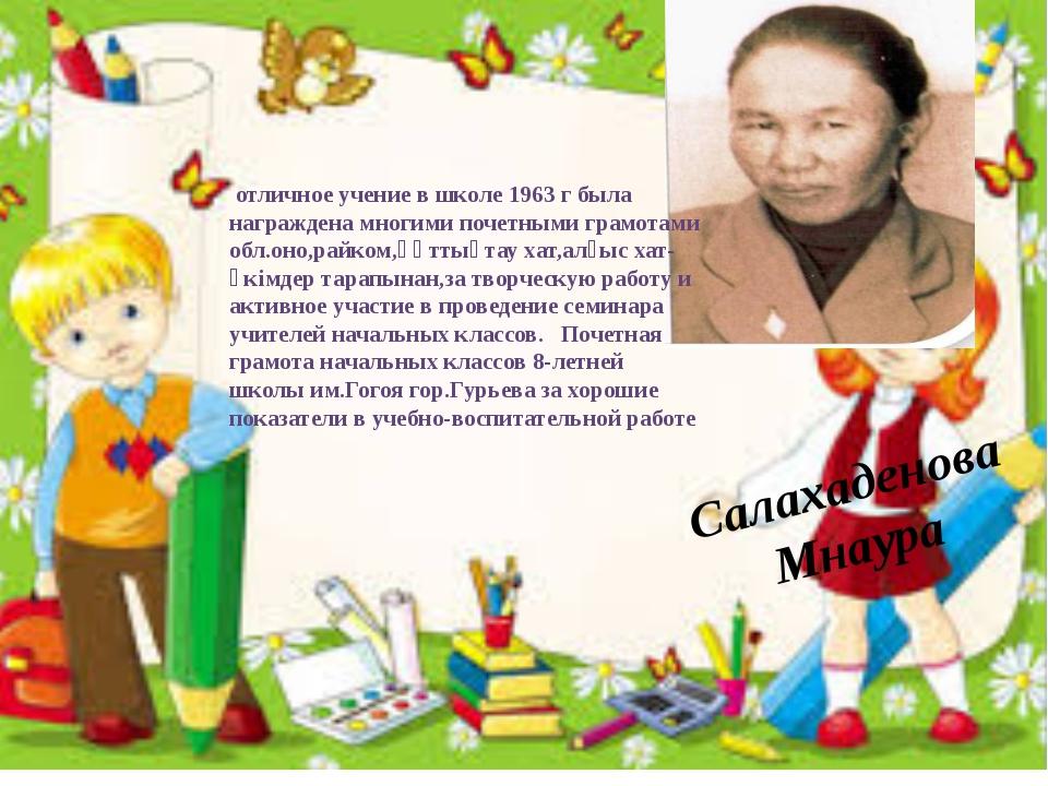 Салахаденова Мнаура отличное учение в школе 1963 г была награждена многими по...