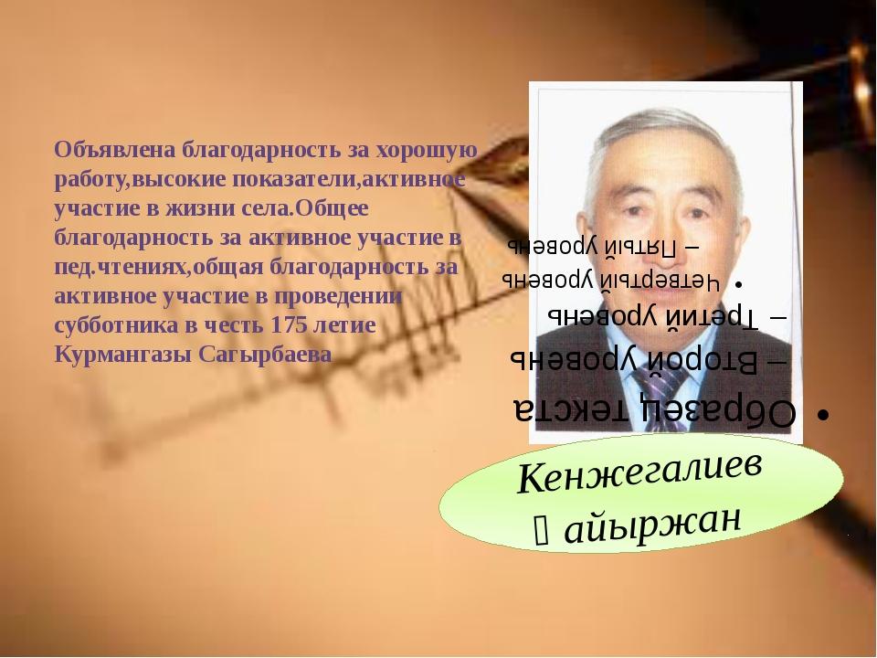 Кенжегалиев Қайыржан Объявлена благодарность за хорошую работу,высокие показа...