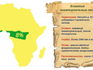 Территория: бассейн р. Конго, побережье Гвинейского залива. Климат: влажный,