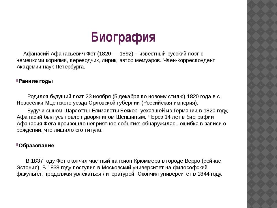 Биография Афанасий Афанасьевич Фет (1820 — 1892) – известный русский поэт с н...