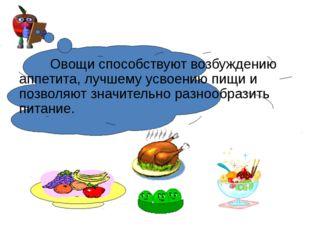 Овощи способствуют возбуждению аппетита, лучшему усвоению пищи и позволяют