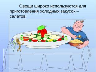 Овощи широко используются для приготовления холодных закусок – салатов.