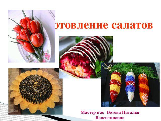 Приготовление салатов Мастер п\о: Ботова Наталья Валентиновна