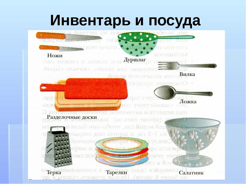 Инвентарь и посуда