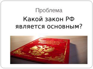 Проблема Какой закон РФ является основным?