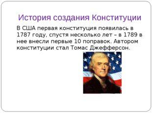 История создания Конституции В США первая конституция появилась в 1787 году,