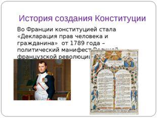 История создания Конституции Во Франции конституцией стала «Декларация прав ч