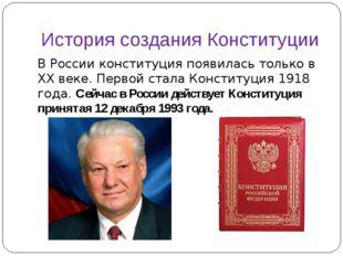 История создания Конституции В России конституция появилась только в XX веке.
