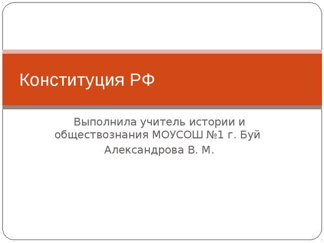 Выполнила учитель истории и обществознания МОУСОШ №1 г. Буй Александрова В. М...
