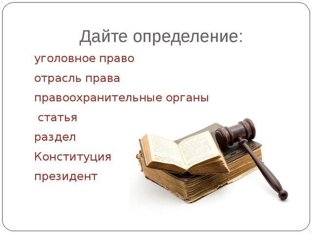 Дайте определение: уголовное право отрасль права правоохранительные органы ст...