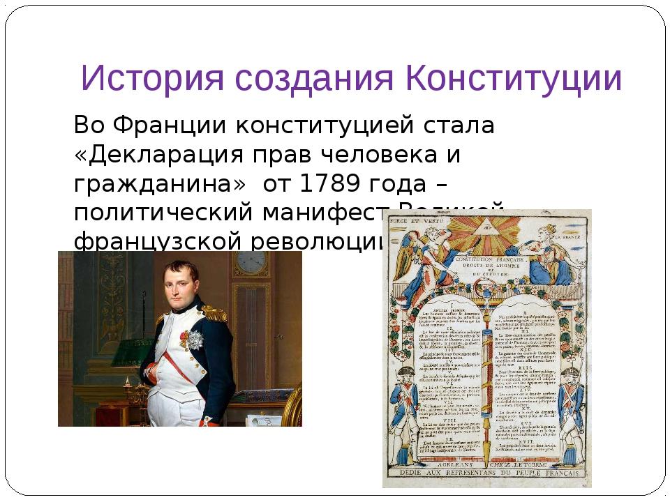 История создания Конституции Во Франции конституцией стала «Декларация прав ч...
