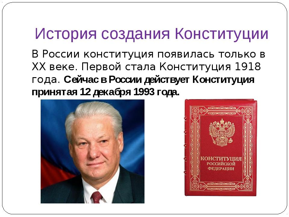 История создания Конституции В России конституция появилась только в XX веке....