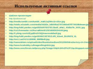 Используемые активные ссылки Шаблон презентации- http://pedsovet.su/ http://m