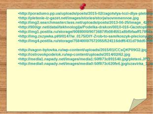 http://poradumo.pp.ua/uploads/posts/2015-02/zagotvlya-lozi-dlya-pletnnya_331.