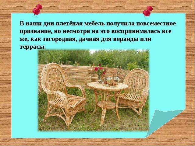 В наши дни плетёная мебель получила повсеместное признание, но несмотря на эт...