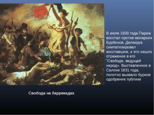 Свобода на баррикадах В июле 1830 года Париж восстал против монархии Бурбонов