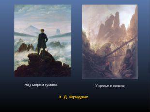 Над морем тумана Ущелье в скалах К. Д. Фридрих