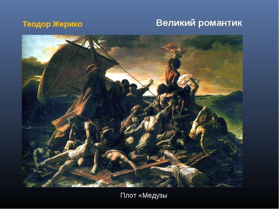 Теодор Жерико Плот «Медузы Великий романтик