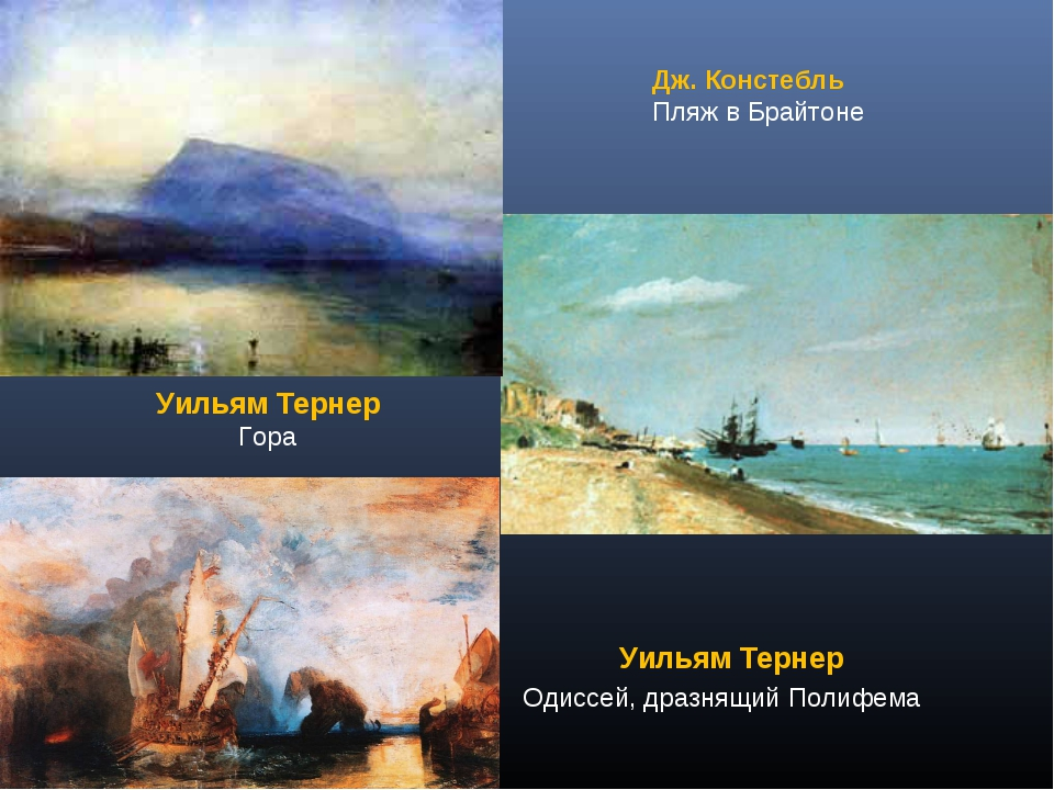 Уильям Тернер Гора Дж. Констебль Пляж в Брайтоне Одиссей, дразнящий Полифема...