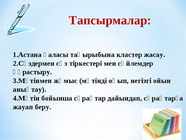 Тапсырмалар: 1.Астана қаласы тақырыбына кластер жасау. 2.Сөздермен сөз тіркес...