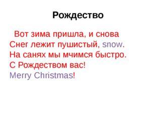 Рождество Вот зима пришла, и снова Снег лежит пушистый, snow. На санях мы мчи