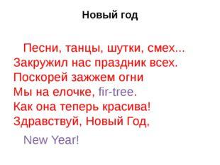Новый год Песни, танцы, шутки, смех... Закружил нас праздник всех. Поскорей з