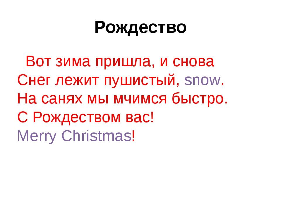Рождество Вот зима пришла, и снова Снег лежит пушистый, snow. На санях мы мчи...