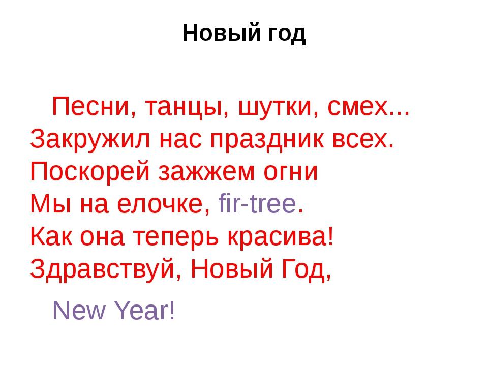 Новый год Песни, танцы, шутки, смех... Закружил нас праздник всех. Поскорей з...