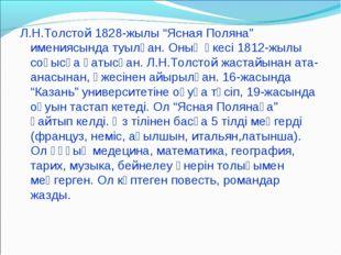 """Л.Н.Толстой 1828-жылы """"Ясная Поляна"""" имениясында туылған. Оның әкесі 1812-жыл"""
