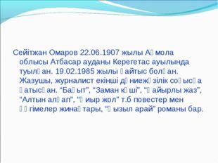 Сейітжан Омаров 22.06.1907 жылы Ақмола облысы Атбасар ауданы Керегетас ауылын