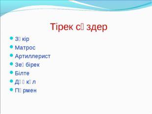 Тірек сөздер Зәкір Матрос Артиллерист Зеңбірек Білте Дүңкүл Пәрмен