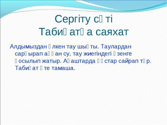 Сергіту сәті Табиғатқа саяхат Алдымыздан үлкен тау шықты. Таулардан сарқырап...