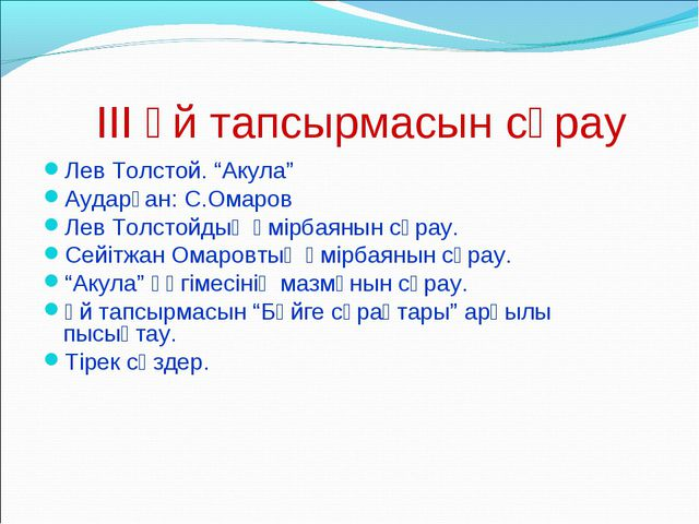 "III Үй тапсырмасын сұрау Лев Толстой. ""Акула"" Аударған: С.Омаров Лев Толстойд..."